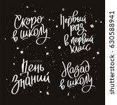 set quotes in russian to the... | Shutterstock .eps vector #630588941