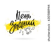 inscription in russian   day of ... | Shutterstock .eps vector #630588944