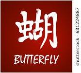 japanese kanji   symbol of  ... | Shutterstock .eps vector #631224887
