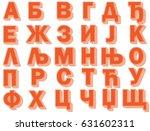 serbian cyrillic alphabet | Shutterstock .eps vector #631602311