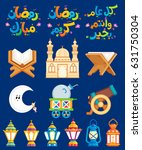 arabic text   generous and... | Shutterstock .eps vector #631750304