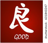 japanese kanji   symbol of  ... | Shutterstock .eps vector #631843247