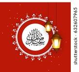 eid mubarak  happy eid  hanging ... | Shutterstock .eps vector #632607965