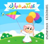 arabic text   blessed eid   eid ... | Shutterstock .eps vector #632636681