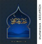 eid mubarak themed or islamic... | Shutterstock .eps vector #633149024