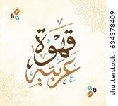 arabic coffee  arabic qahwah... | Shutterstock .eps vector #634378409