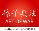 Chinese Characters   Art Of War