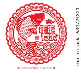 chinese new year 2018 paper... | Shutterstock .eps vector #634724321
