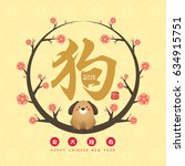 2018 chinese new year greeting... | Shutterstock .eps vector #634915751