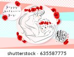 mothers day greeting card.... | Shutterstock . vector #635587775