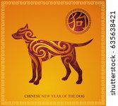 dog as symbol for 2018 by... | Shutterstock .eps vector #635638421