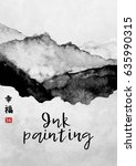 traditional asian ink art with... | Shutterstock .eps vector #635990315