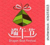 chinese dragon boat festival... | Shutterstock .eps vector #636353015