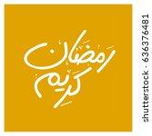 ramadan kareem typography ... | Shutterstock .eps vector #636376481
