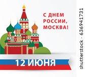 text translate   12 of june.... | Shutterstock .eps vector #636941731