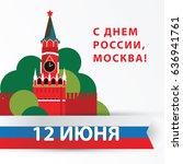 text translate   12 of june.... | Shutterstock .eps vector #636941761
