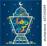 arabic text   generous ramadan  ...   Shutterstock .eps vector #637192099