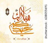 vector of eid mubarak ... | Shutterstock .eps vector #638055691
