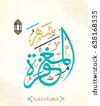 arabic islamic calligraphy... | Shutterstock .eps vector #638168335