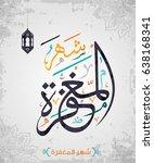 arabic calligraphy vector... | Shutterstock .eps vector #638168341