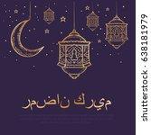 golden ramadan kareem night... | Shutterstock .eps vector #638181979