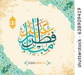 happy eid in arabic calligraphy ... | Shutterstock .eps vector #638909419