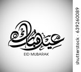 Illustration Of Eid Mubarak...