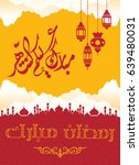 ramadan mubarak kareem islamic... | Shutterstock .eps vector #639480031