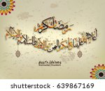 illustration of ramadan kareem... | Shutterstock .eps vector #639867169