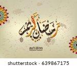 illustration of ramadan kareem... | Shutterstock .eps vector #639867175