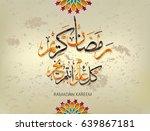 illustration of ramadan kareem... | Shutterstock .eps vector #639867181