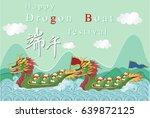 vector dragon boat festival... | Shutterstock .eps vector #639872125