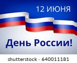 greeting card for russia day.... | Shutterstock .eps vector #640011181