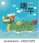 vintage chinese rice dumplings... | Shutterstock .eps vector #640417699