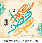 arabic calligraphy of text... | Shutterstock .eps vector #640651375