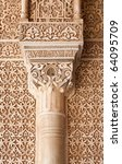 Islamic (moorish) architecture in the Nasrid Palaces of the Alhambra of Granada, Spain. - stock photo