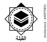 qibla  english translation of... | Shutterstock .eps vector #640979851