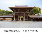 Stock photo tokyo shinto meiji jingu shrine this is the largest in tokyo shinto shrine 641674525