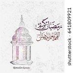 llustration of ramadan kareem... | Shutterstock .eps vector #641809921