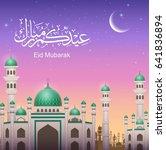 eid mubarak beautiful greeting...   Shutterstock . vector #641836894
