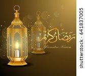 ramadan kareem lantern. | Shutterstock . vector #641837005