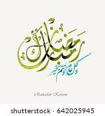 ramadan kareem beautiful... | Shutterstock .eps vector #642025945