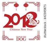 chinese new year 2018 paper... | Shutterstock .eps vector #642345871