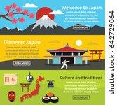 japan landscape banner... | Shutterstock .eps vector #642729064