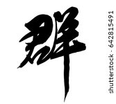 chinese calligraphy ... | Shutterstock .eps vector #642815491