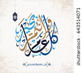 happy of eid  eid mubarak... | Shutterstock .eps vector #643514071