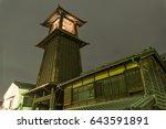 japanese bell | Shutterstock . vector #643591891