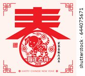2018 chinese new year paper... | Shutterstock .eps vector #644075671