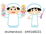 arab boy brushing his teeth and ... | Shutterstock .eps vector #644168221