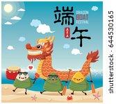 vintage chinese rice dumplings...   Shutterstock .eps vector #644530165